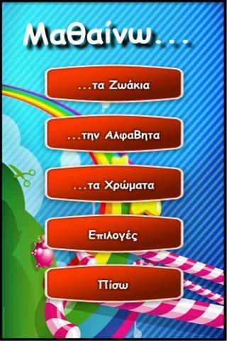 Παίζω & Μαθαίνω - Νηπιαγωγείο - στιγμιότυπο οθόνης