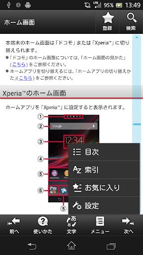 SO-04E 取扱説明書|玩書籍App免費|玩APPs