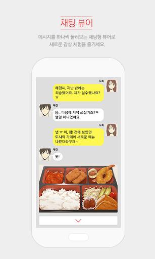 다음 웹툰 - Daum Webtoon Screenshot