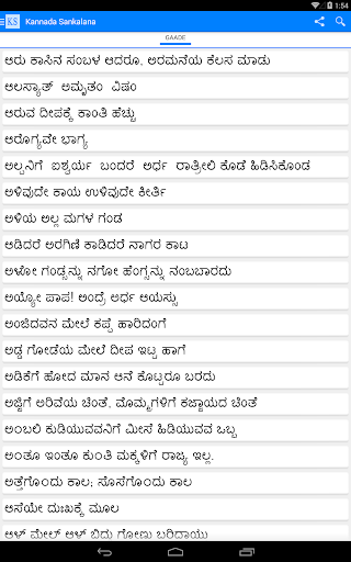 Kannada Sankalana【教育app玩免費】 App點子