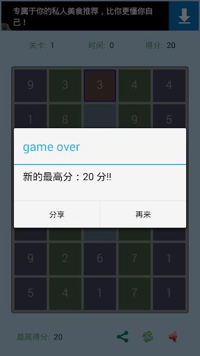 【免費益智App】我是数字控-益智小游戏-APP點子