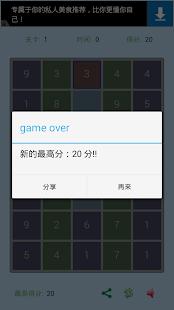 玩免費益智APP|下載我是数字控-益智小游戏 app不用錢|硬是要APP