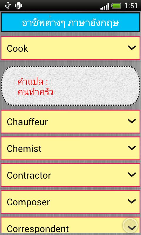 ศัพท์อาชีพ ภาษาอังกฤษ - screenshot