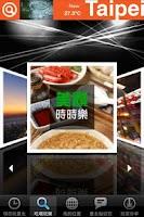 Screenshot of Now @ Taipei