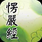 楞严经(经文) icon