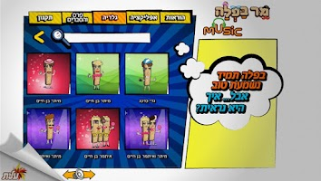 Screenshot of MUSIC מר בפלה