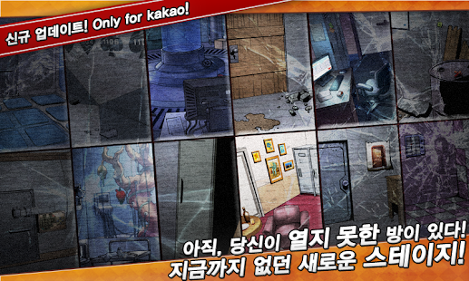 방탈출 for Kakao- screenshot thumbnail
