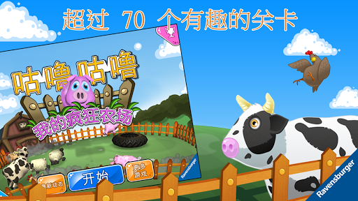 Farm Frenzy 3 (疯狂农场3) - Google Play Android 應用程式