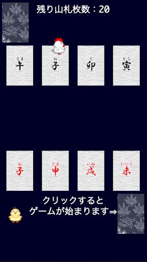 玩紙牌App|スピード(干支版)免費|APP試玩