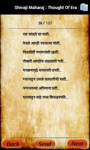 Shivaji Maharaj Thought Of Era On Google Play Reviews Stats