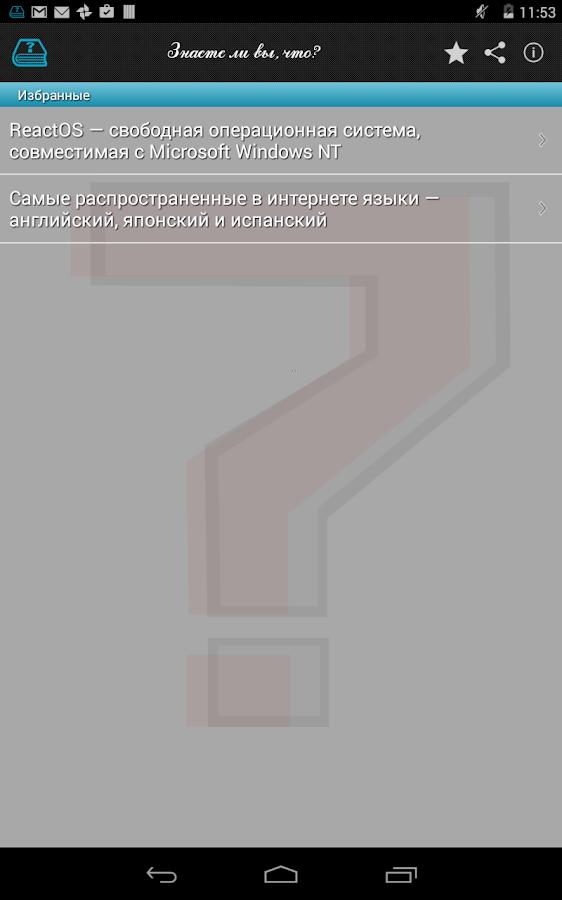 Знаете ли вы, что? - screenshot