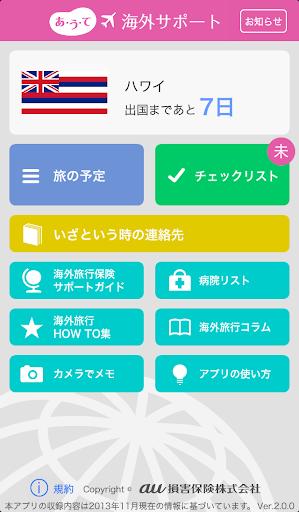 海外旅行や世界一周でほんとうに役立つ! 最新無料アプリ10選 ...
