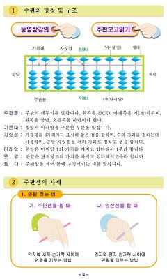 주산N암산 (기초1) - screenshot