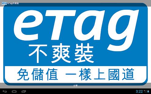 eTag不爽裝,免儲值,一樣上國道- screenshot thumbnail