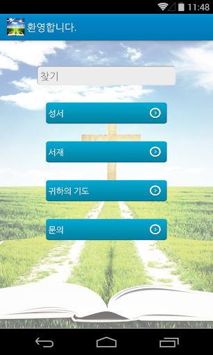 The Bible in Korean - 한국어 성경