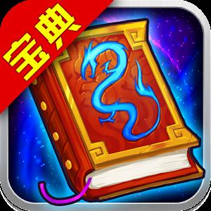 龙纹三国之爱网游 for Android