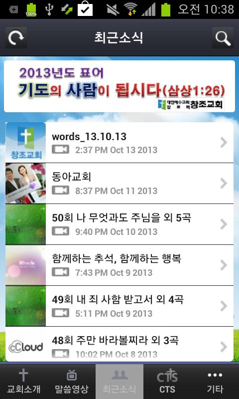 창조교회 - screenshot