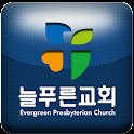 늘푸른교회(evergreench.or.kr) icon