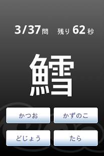 Kanji-SakanaHen- - screenshot thumbnail