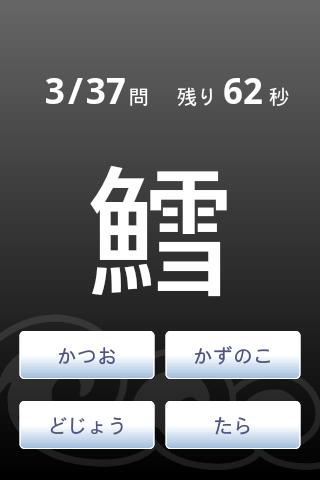 Kanji-SakanaHen-- screenshot