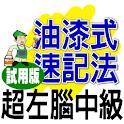 油漆式速記法-超左腦句型英檢中級試用版 icon