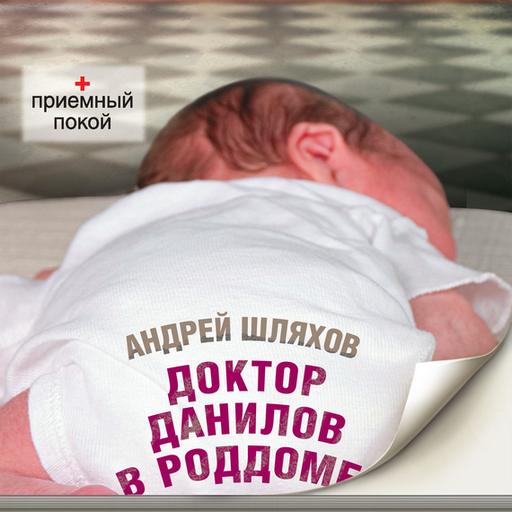 Доктор Данилов в роддоме... 書籍 App LOGO-APP開箱王
