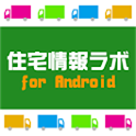 賃貸・住宅・引っ越し情報【住宅情報ラボ】 icon