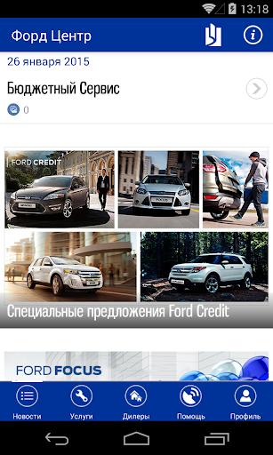 Форд Центр