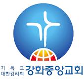 강화중앙교회