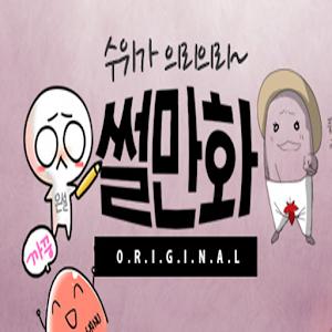 썰만화 [매주업데이트 신규웹툰] APK