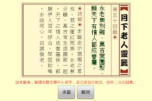 Screenshot of 月下老人靈籤