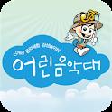 어린음악대(마산한우리원) icon
