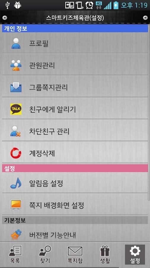 구학체육관 - screenshot