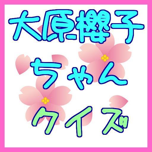 クイズ for 大原櫻子ちゃん 娛樂 LOGO-玩APPs