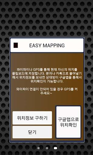 【免費工具App】와이파이/블루투스/동기화 자동 ON/OFF-APP點子