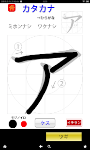 Hiragana and Katakana drill- screenshot thumbnail