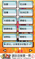 Screenshot of 史上最實用的APP應用程式