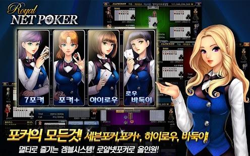 로얄 넷포커 - 7 포커 하이로우 바둑이 - náhled