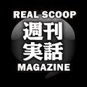 週刊実話 icon