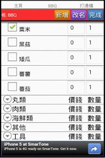 玩免費旅遊APP 下載旅行清單 (Travel Check List) app不用錢 硬是要APP