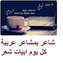 شاعر بمشاعر عربية icon