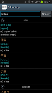 EJLookup — Japanese Dictionary- screenshot thumbnail