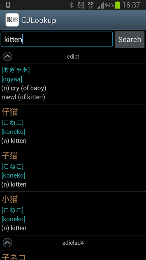 EJLookup — Japanese Dictionary- screenshot