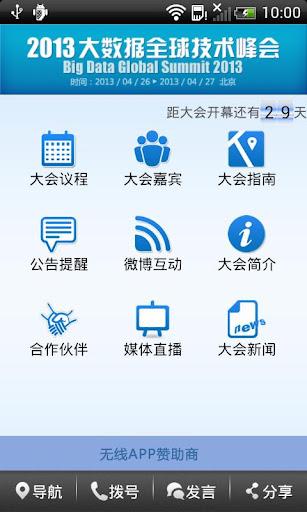 【免費工具App】大数据峰会-APP點子