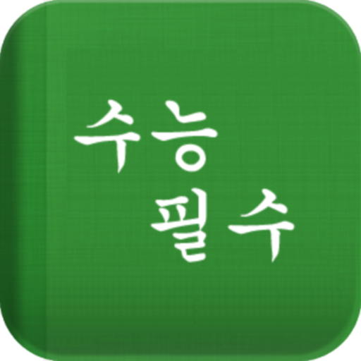 韓國大學學科能力評級 LOGO-APP點子