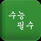 Korea CSAT
