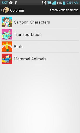 ぬりえ - 鳥