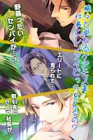 Screenshot of 社内のケダモノっ!?【無料恋愛ゲーム】