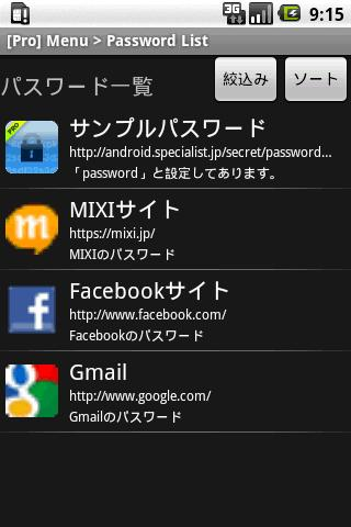 Secret Password Pro - screenshot