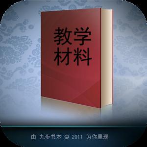 日语900句 書籍 App LOGO-APP試玩